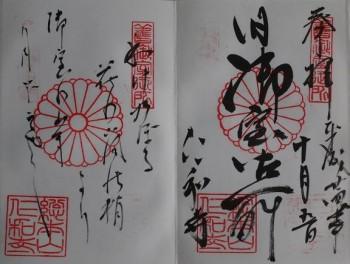 仁和寺菊紋朱印