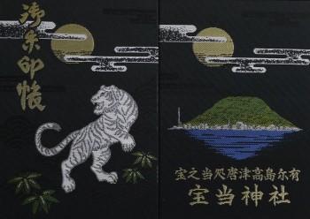 宝当神社虎朱印帳