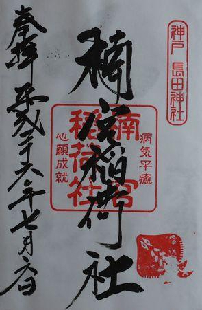 長田神社稲荷朱印