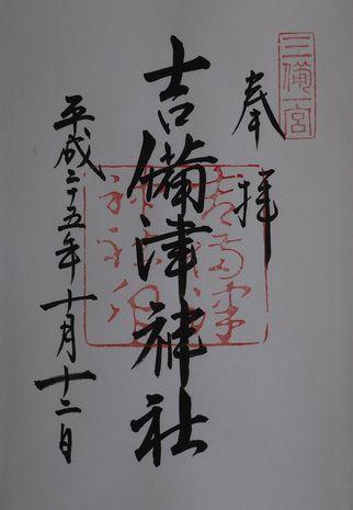吉備津神社朱印