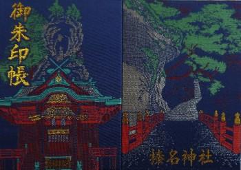 榛名神社朱印帳