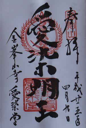 金峯山寺愛染堂