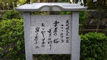 後醍醐天皇歌碑