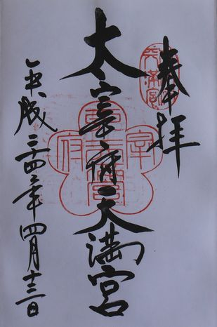 朱印 太宰府