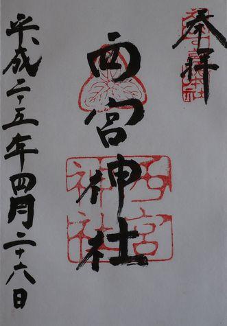 西宮神社朱印