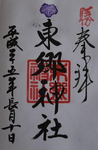 東郷神社朱印