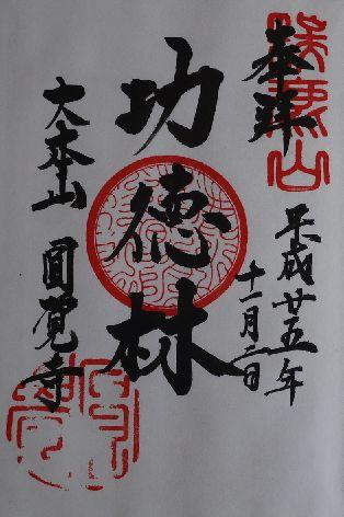 円覚寺功徳林朱印40
