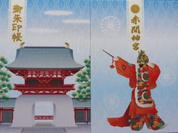 赤間神宮帳
