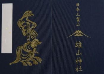 雄山神社朱印帳