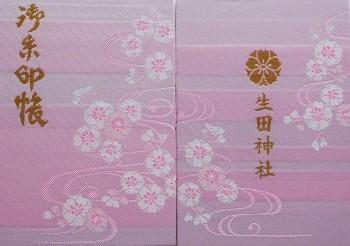 生田神社帳