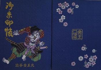 金王神社朱印帳