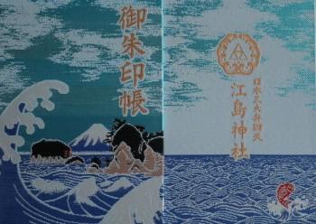 江の島神社朱印帳
