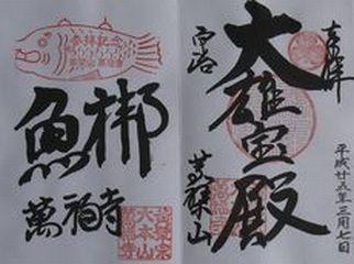 朱印 万福寺140