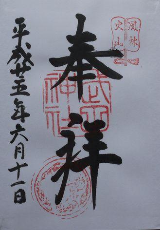 武田神社朱印