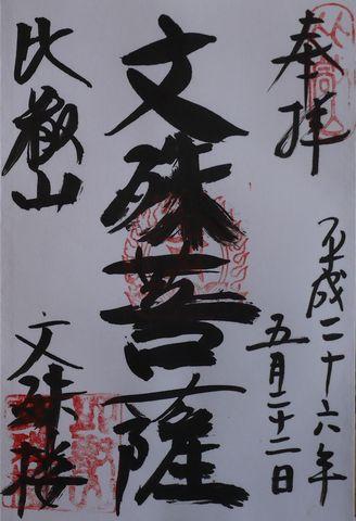 延暦寺文殊菩薩朱印