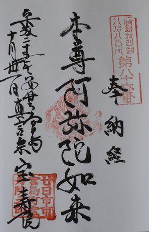 宝寿院朱印