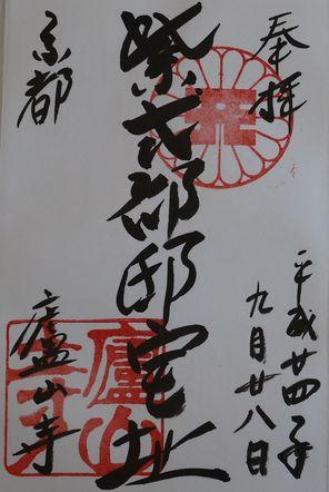 魯山寺式部朱印