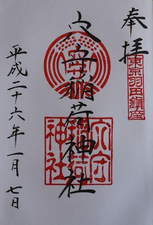 穴森神社朱印