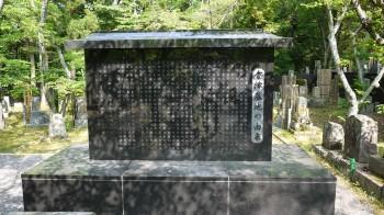 光明寺会津墓地