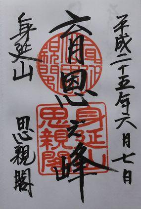 久遠寺奥の院朱印