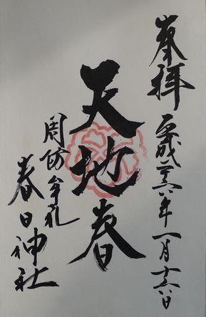 朱印 周防春日神社