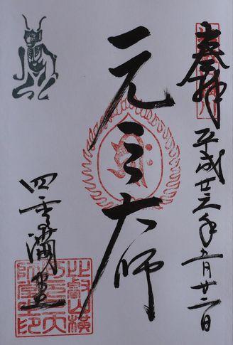 横川元三大師朱印