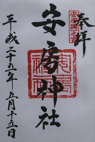 朱印安房神社