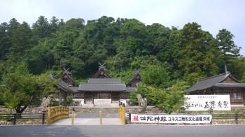 佐太神社全景