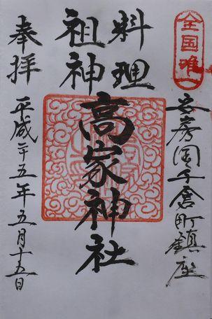 朱印高家神社
