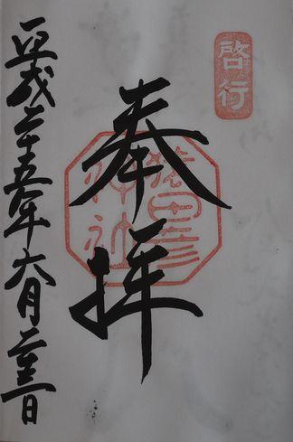 猿田神社朱印