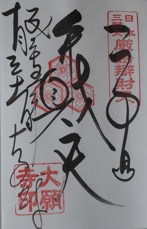大願寺朱印