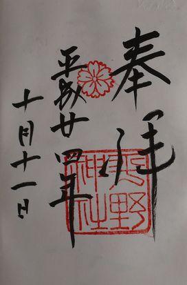 平野神社朱印