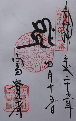 朱印富貴寺