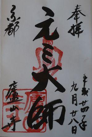 魯山寺元三大師朱印