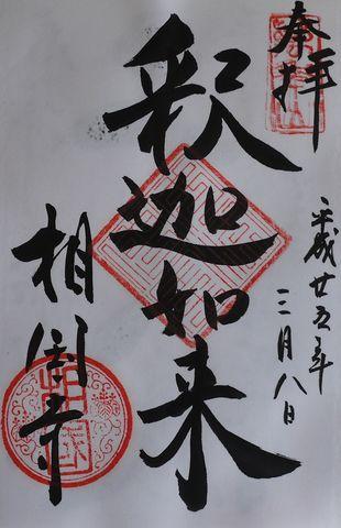相国寺朱印