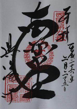 興福寺南円堂朱印