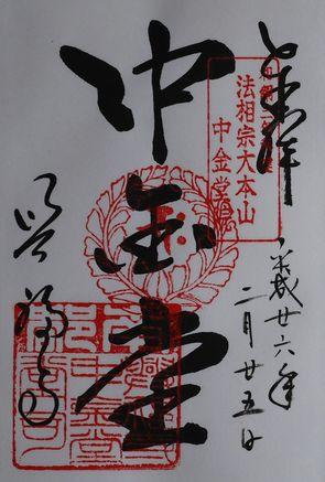 興福寺中金堂朱印