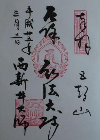 西新井薬師朱印