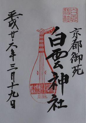 白雲神社朱印