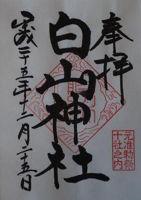 白山神社朱印