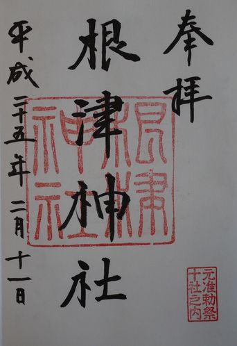 根津神社朱印