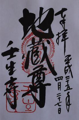 壬生寺朱印