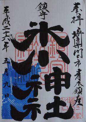 川口氷川神社朱印