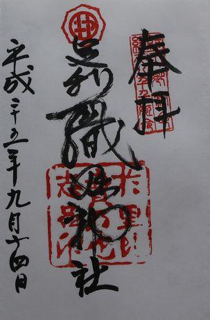 足利織姫神社朱印