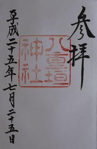 八重垣神社朱印