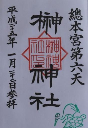 朱印 大榊神社