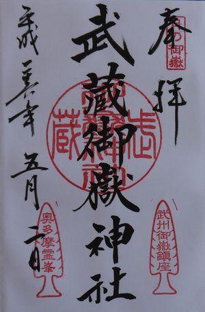 御岳神社朱印