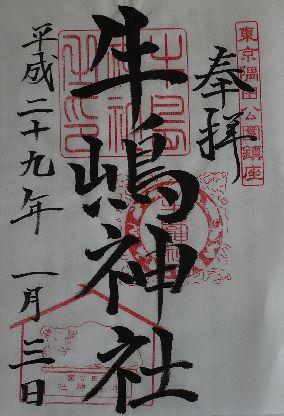 牛嶋神社朱印