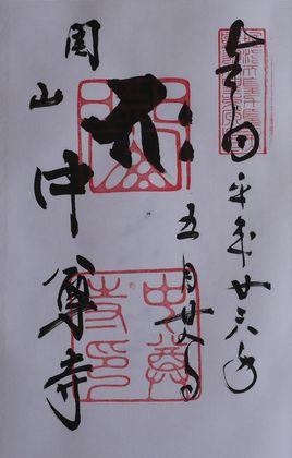 中尊寺本堂釈迦牟尼仏朱印