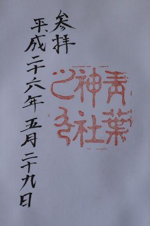 青葉神社朱印